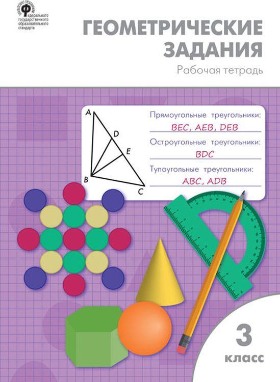 О. И. Дмитриева Геометрические задания. 3 класс. Рабочая тетрадь жиренко о фурсова е горлова о геометрические задания 2 класс рабочая тетрадь