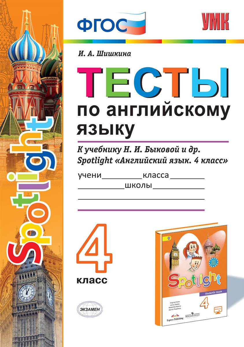 Английский язык. 4 класс. Тесты к учебнику Н. И. Быковой