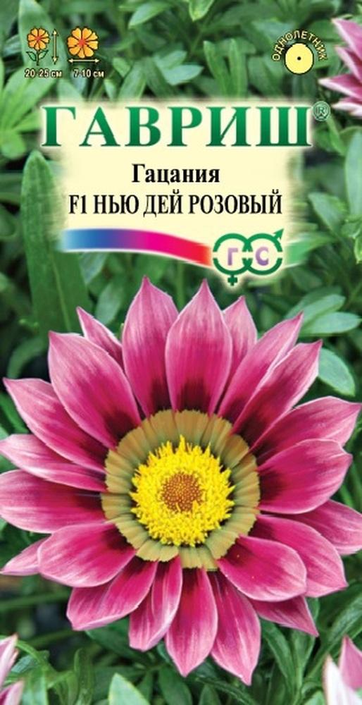 Семена Гавриш Гацания Нью Дей розовый F1, 1912237535, 5 шт семена гавриш эспарцет песчаный медонос 0 5 кг