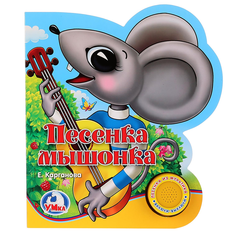 цена на Песенка мышонка, Умка (1 кнопка с песенкой).