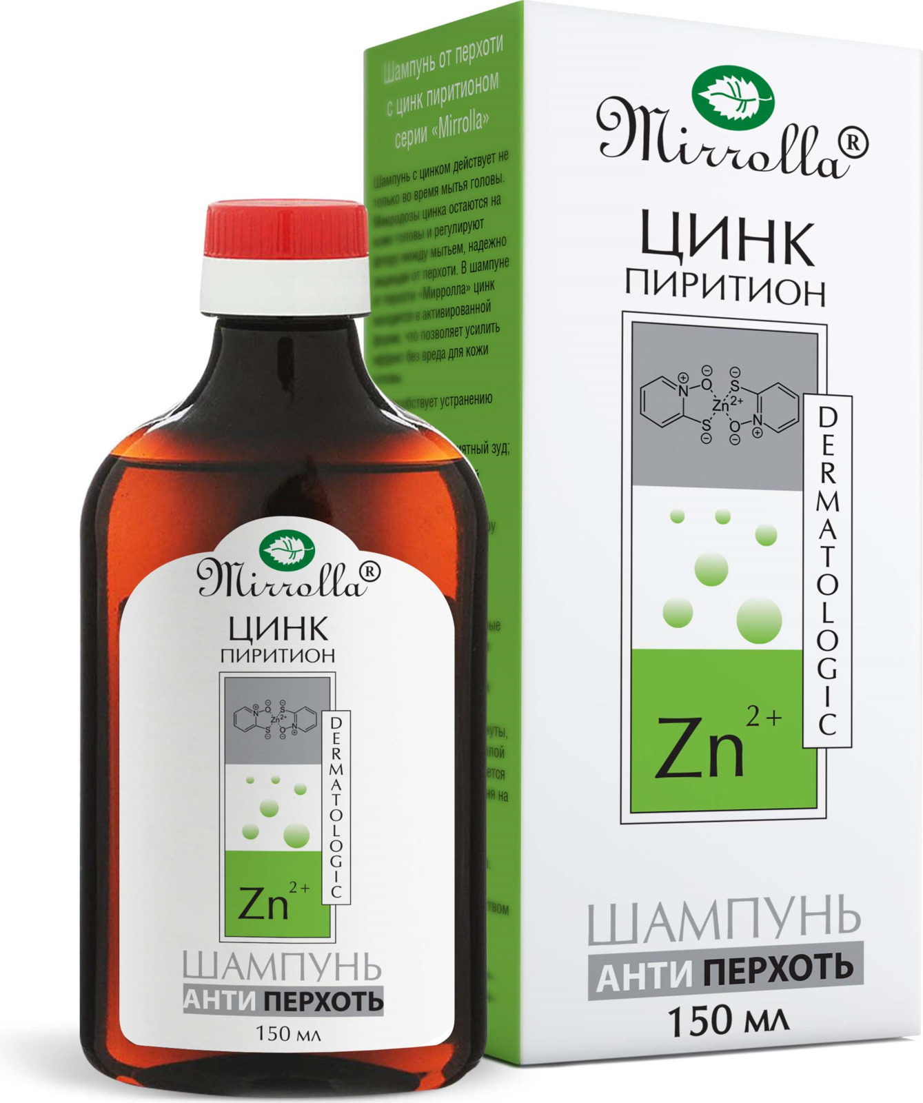 "Мирролла Шампунь от перхоти ""Mirrolla""® с цинк пиритионом 1%, 150 мл"