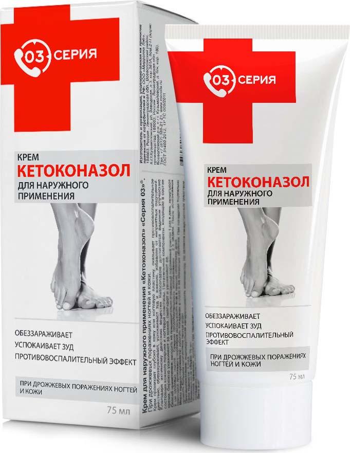 Серия 03 Крем Кетоконазол для наружного применения, 75 мл кетоконазол zn2 шампунь