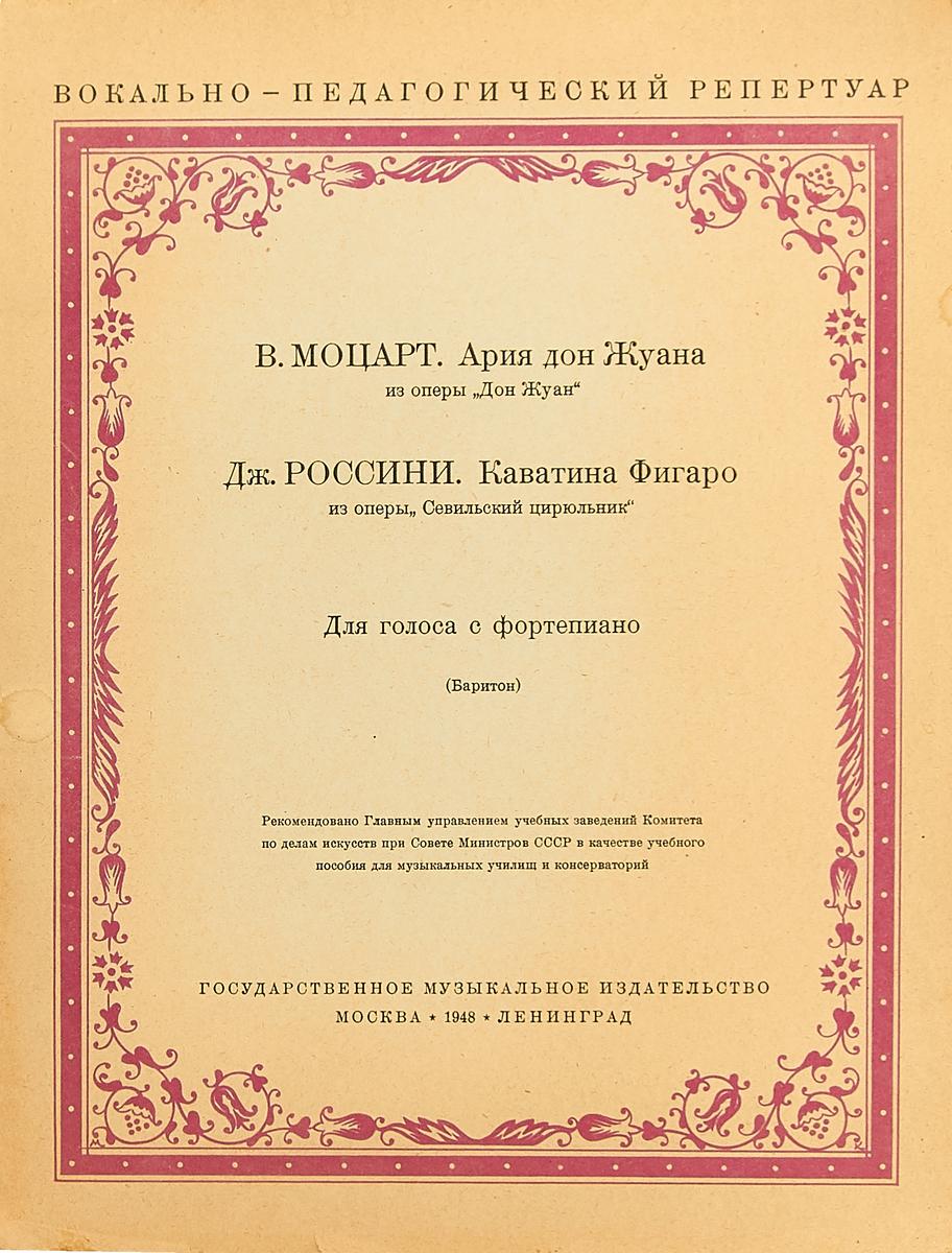 молитвы мечты фантазии голос и орган бах моцарт россини В. Моцарт. Ария дон Жуана. Дж. Россини. Каватина Фигаро. Для голоса с фортепиано
