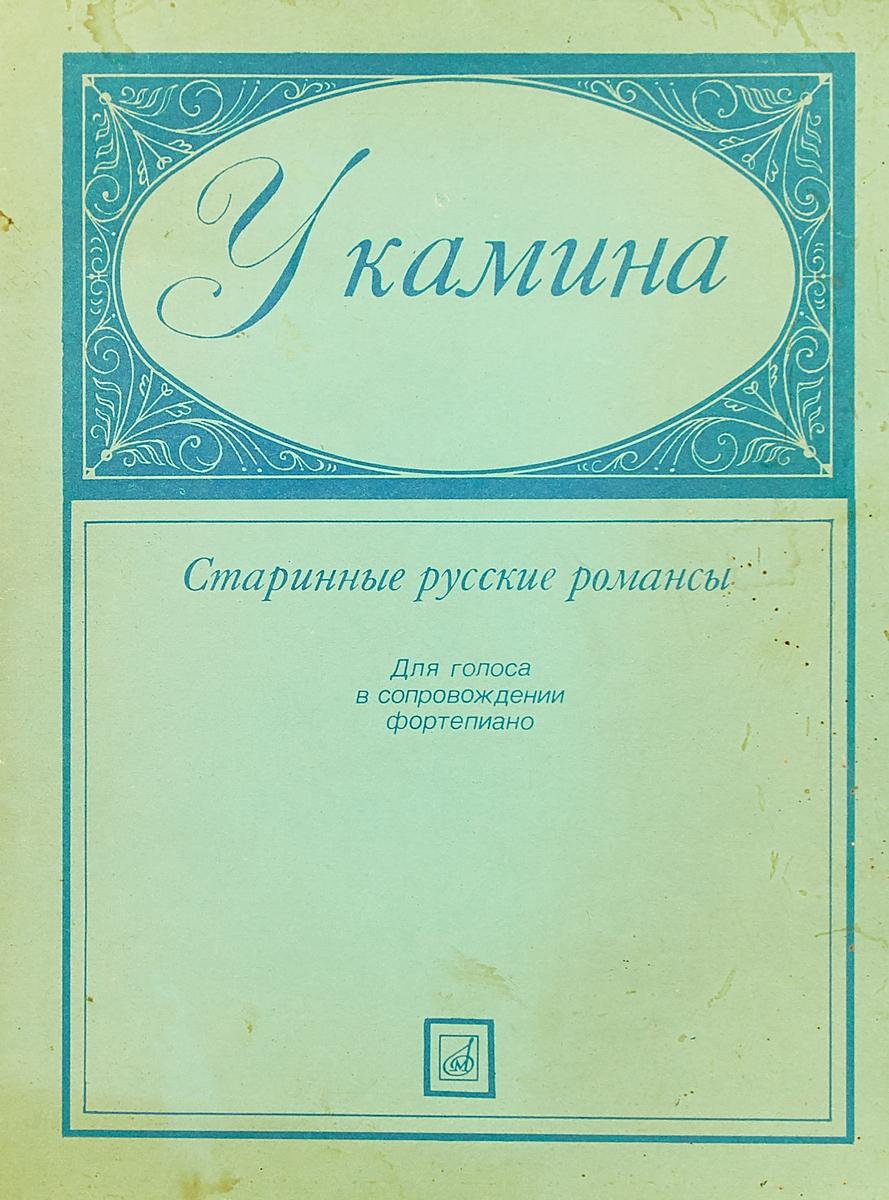 У камина старинные русские романсы для голоса в сопровождении фортепиано цена