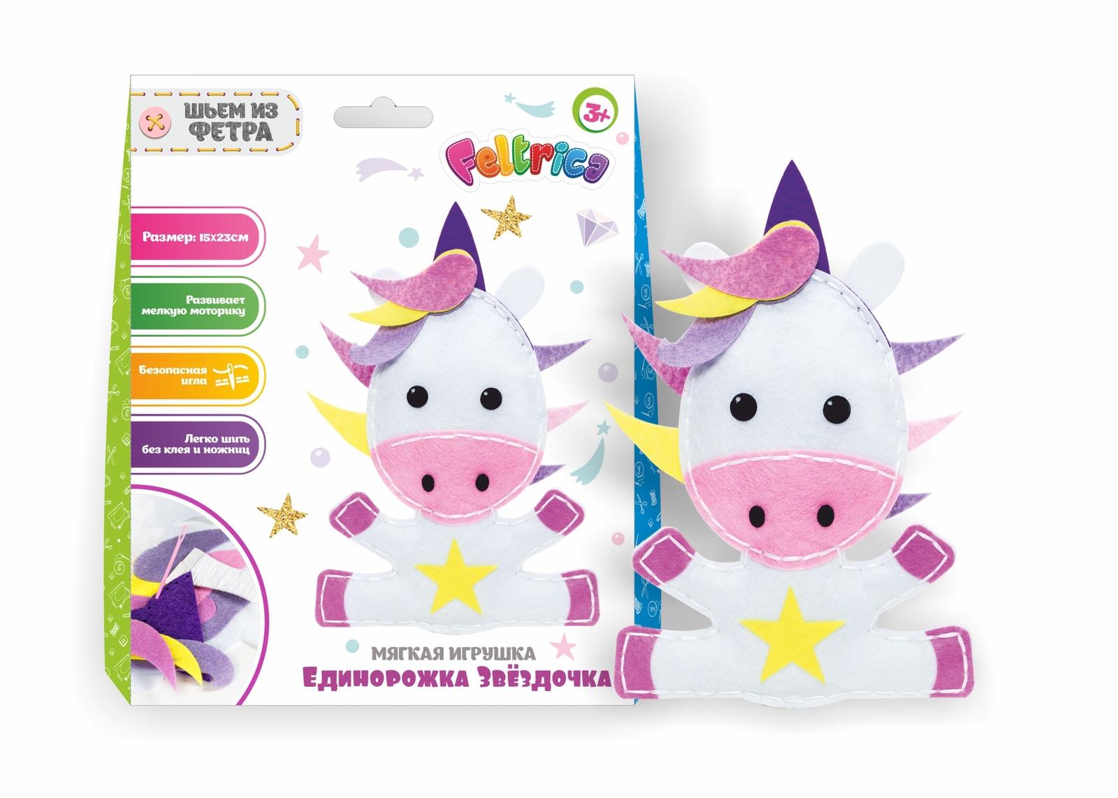 Набор для изготовления игрушки Feltrica Единорог Звездочка игрушки для детей единорог