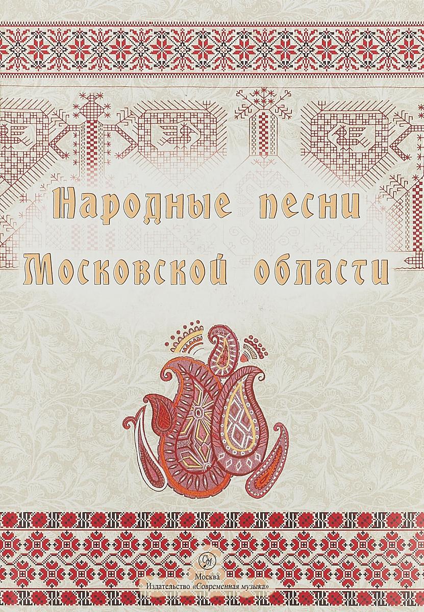 все цены на А. В. Руднев Народные песни Московской области онлайн