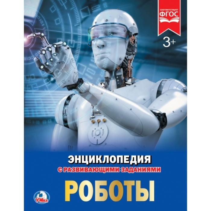 Роботы. Энциклопедия