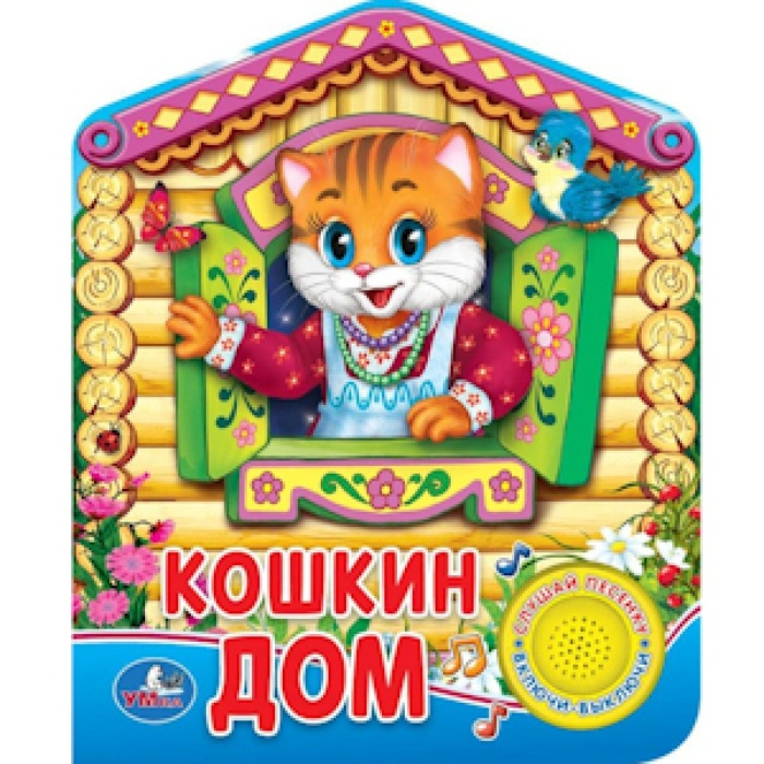 Русская народная песенка. Кошкин дом. \