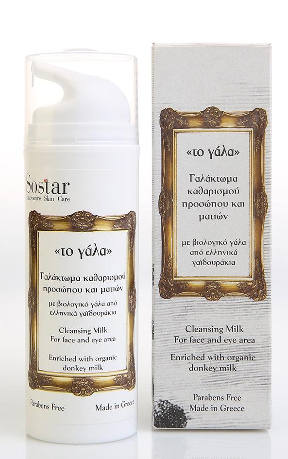 Очищающее молочко Sostar для снятия макияжа, 150 мл