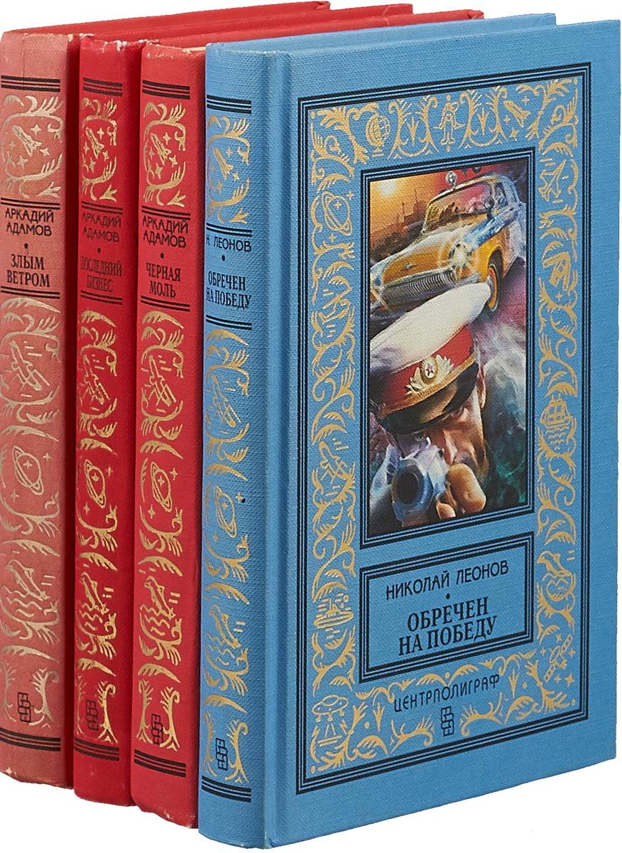 Серия Классическая библиотека приключений и научной фантастики (комплект из 4 книг) серия библиотека зарубежной фантастики комплект из 8 книг