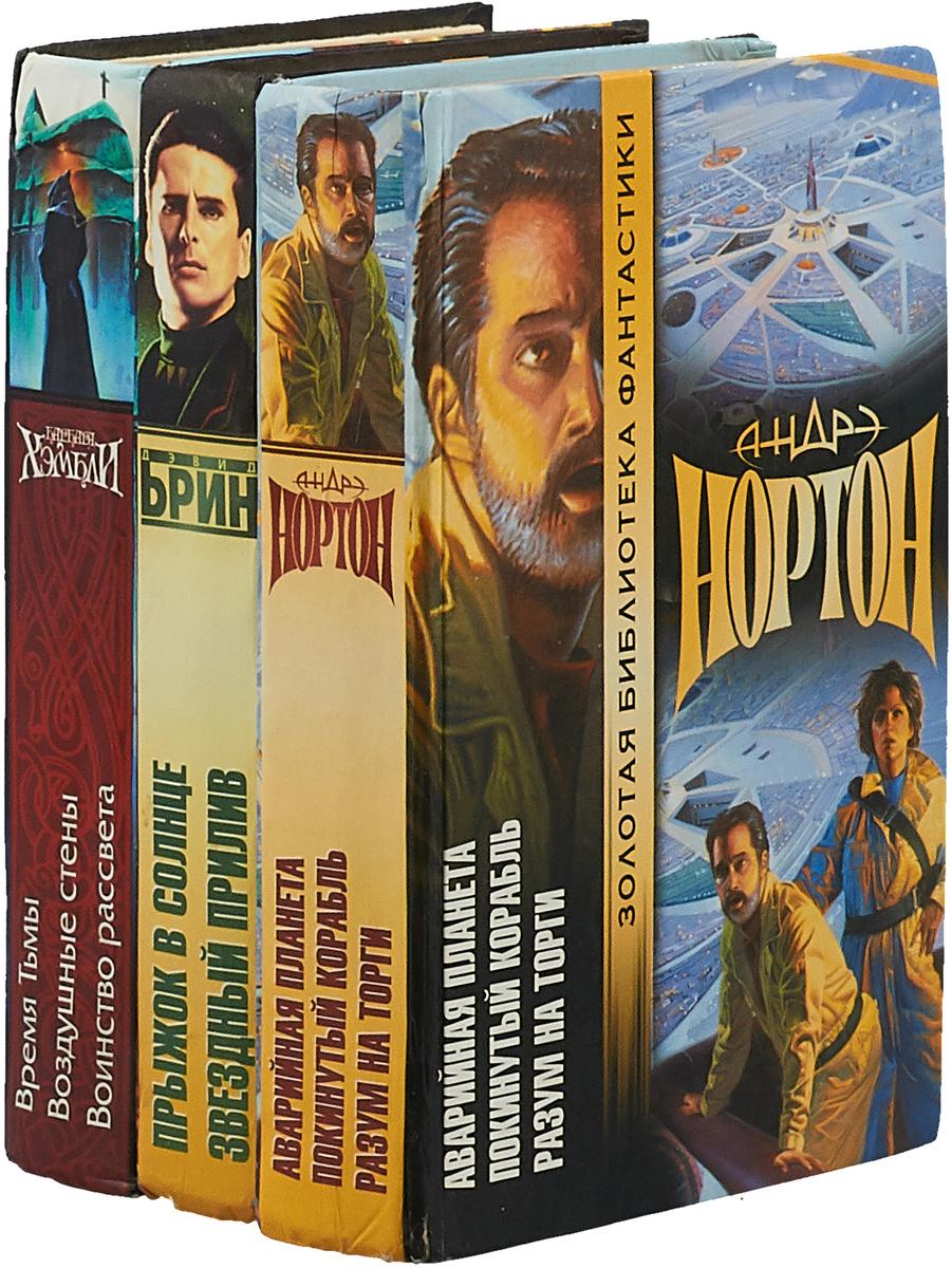 Золотая серия фэнтези (комплект из 3 книг) серия стратегии комплект из 3 книг