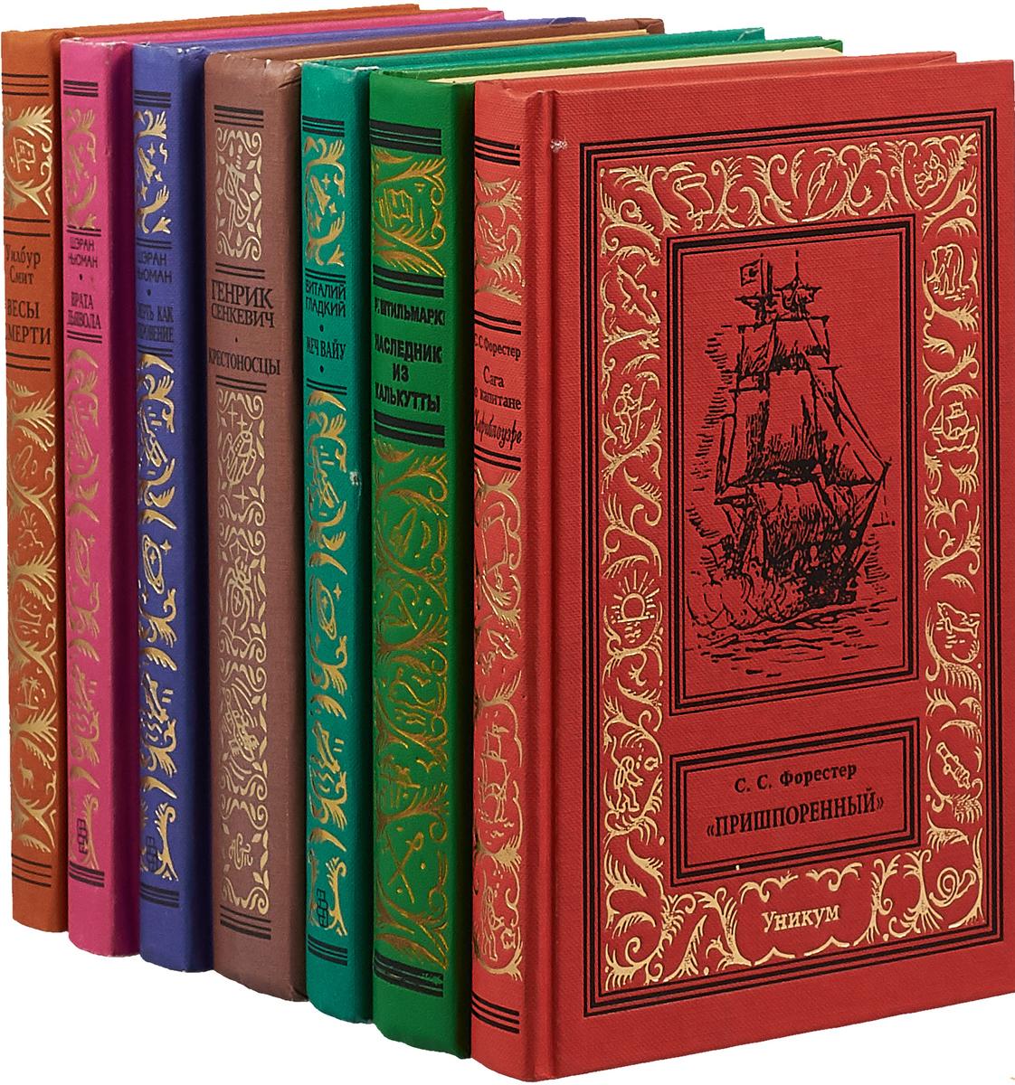 Серия Классическая библиотека приключений и научной фантастики (комплект из 7 книг) серия библиотека морских приключений комплект из 8 книг