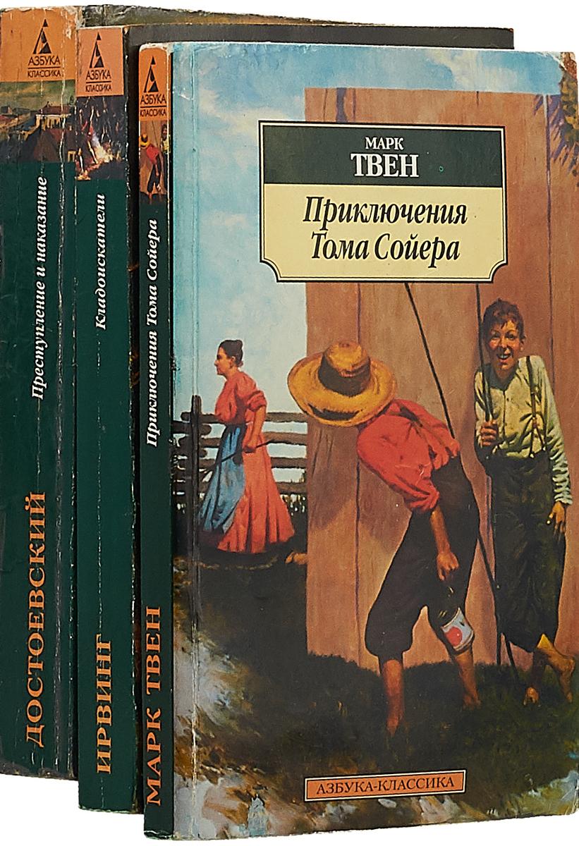 Серия Азбука-классика (pocket-book) (комплект из 3 книг) серия азбука классика pocket book комплект из 5 книг