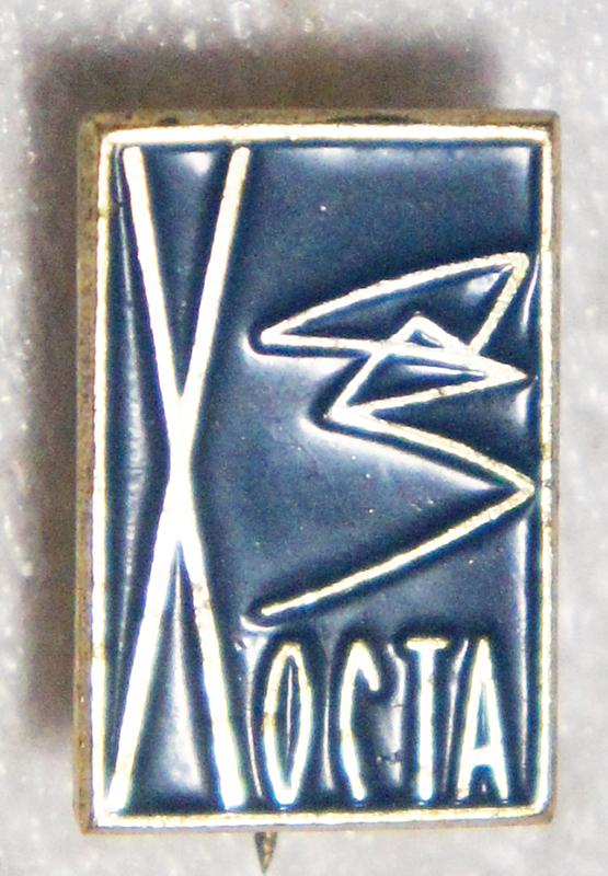 Значок Хоста. Металл, эмаль. СССР, 1970-е гг значок печоры металл эмаль ссср 1970 е гг