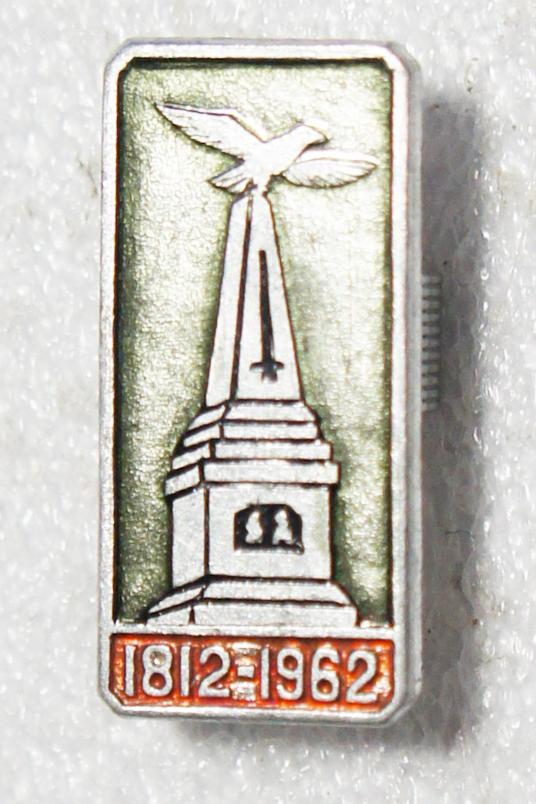 Значок 1812-1962. 150 лет Бородино. Металл, эмаль. СССР, 1960-е гг елочная игрушка шишка стекло ссср 1960 е годы