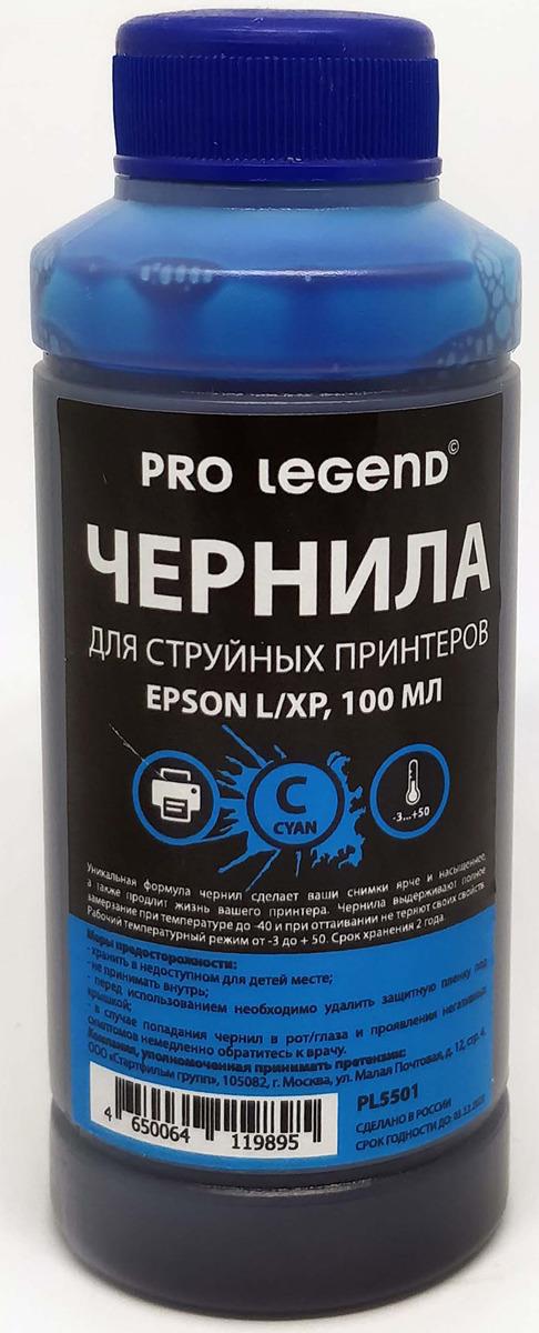 Чернила Pro Legend, для Epson L/Epson XP, PL5501, голубой чернила pro legend для epson l epson xp pl5502 красный