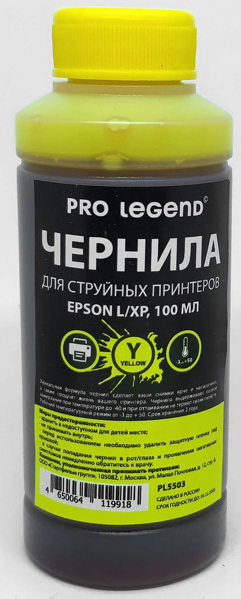 Чернила Pro Legend, для Epson L/Epson XP, PL5503, желтый чернила pro legend для epson l epson xp pl5502 красный