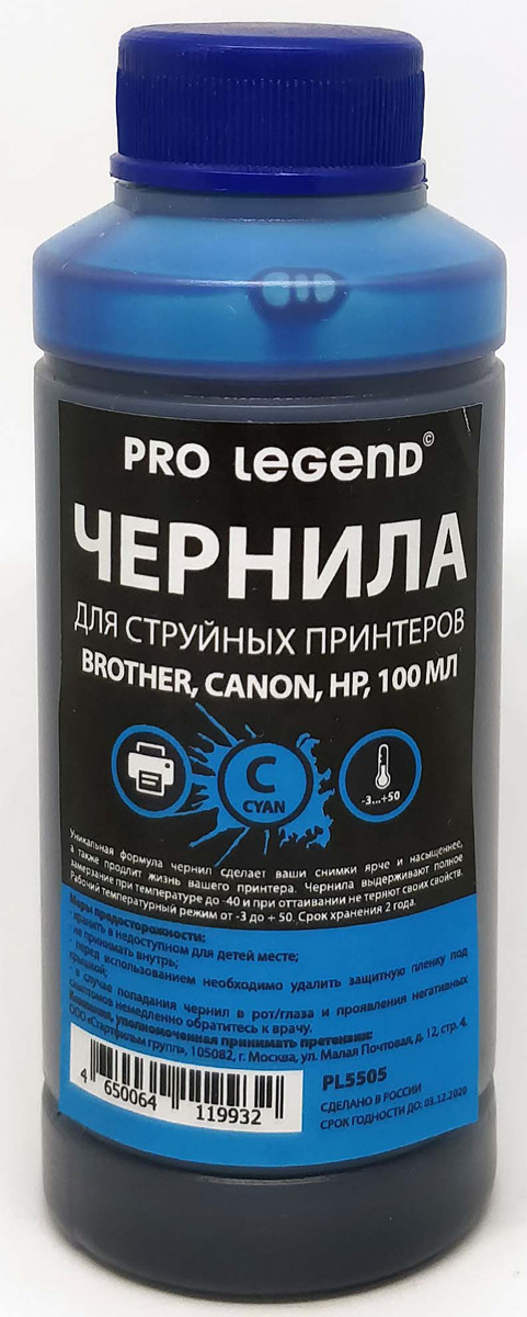 Чернила Pro Legend, для Brother/Canon/HP, PL5505, голубой