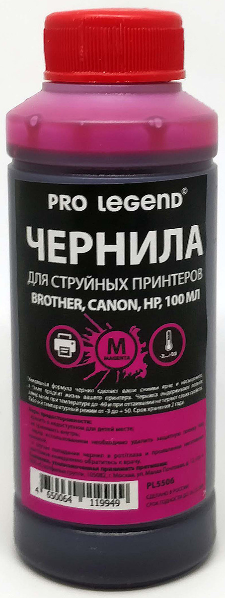 Чернила Pro Legend, для Brother/Canon/HP, PL5506, красный
