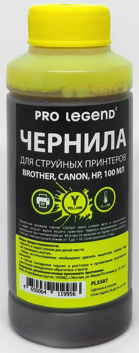 Чернила Pro Legend, для Brother/Canon/HP, PL5507, желтый