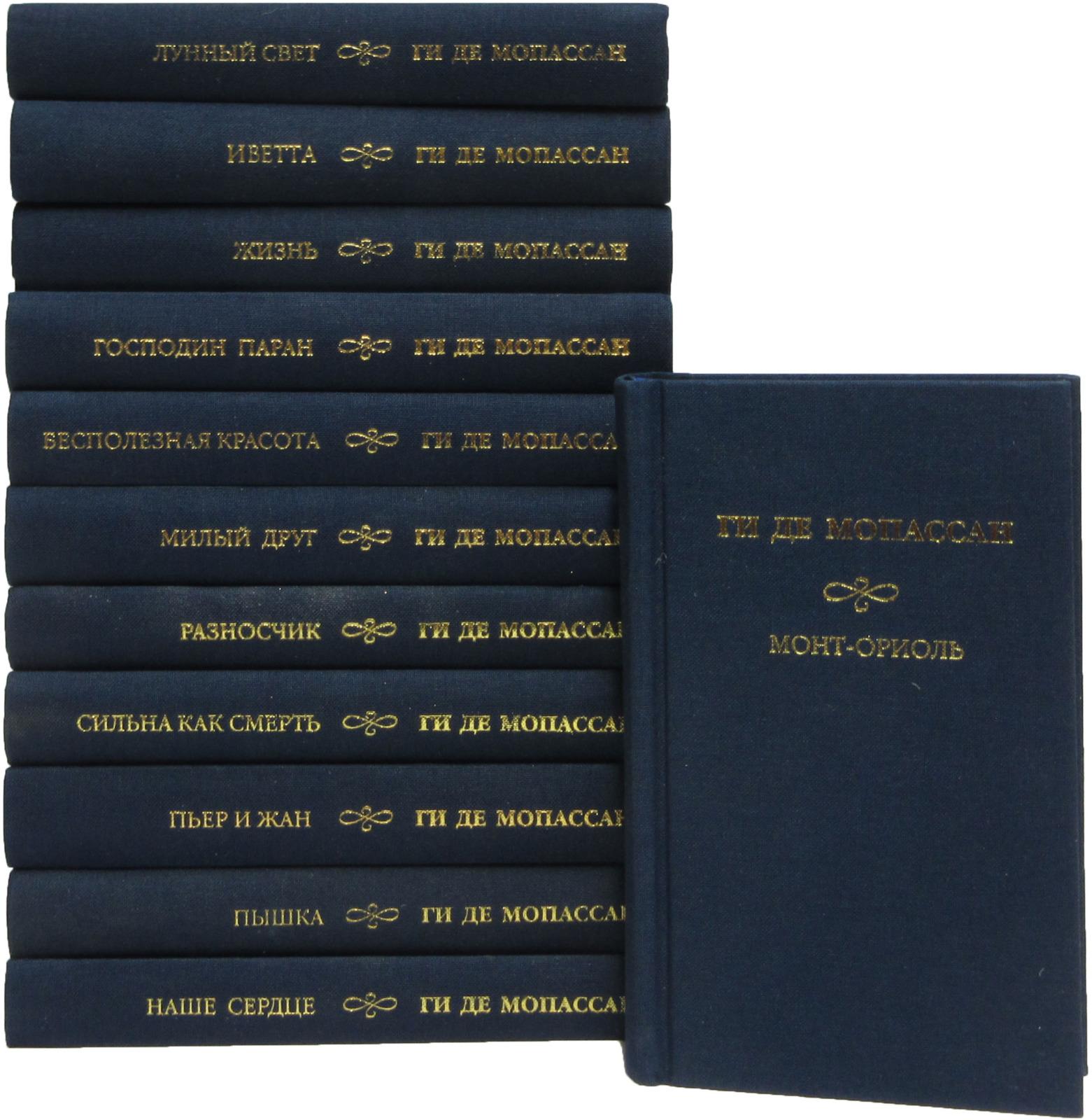 Ги де Мопассан Ги де Мопассан. Собрание сочинений (комплект из 12 книг) ги де мопассан boule de suif