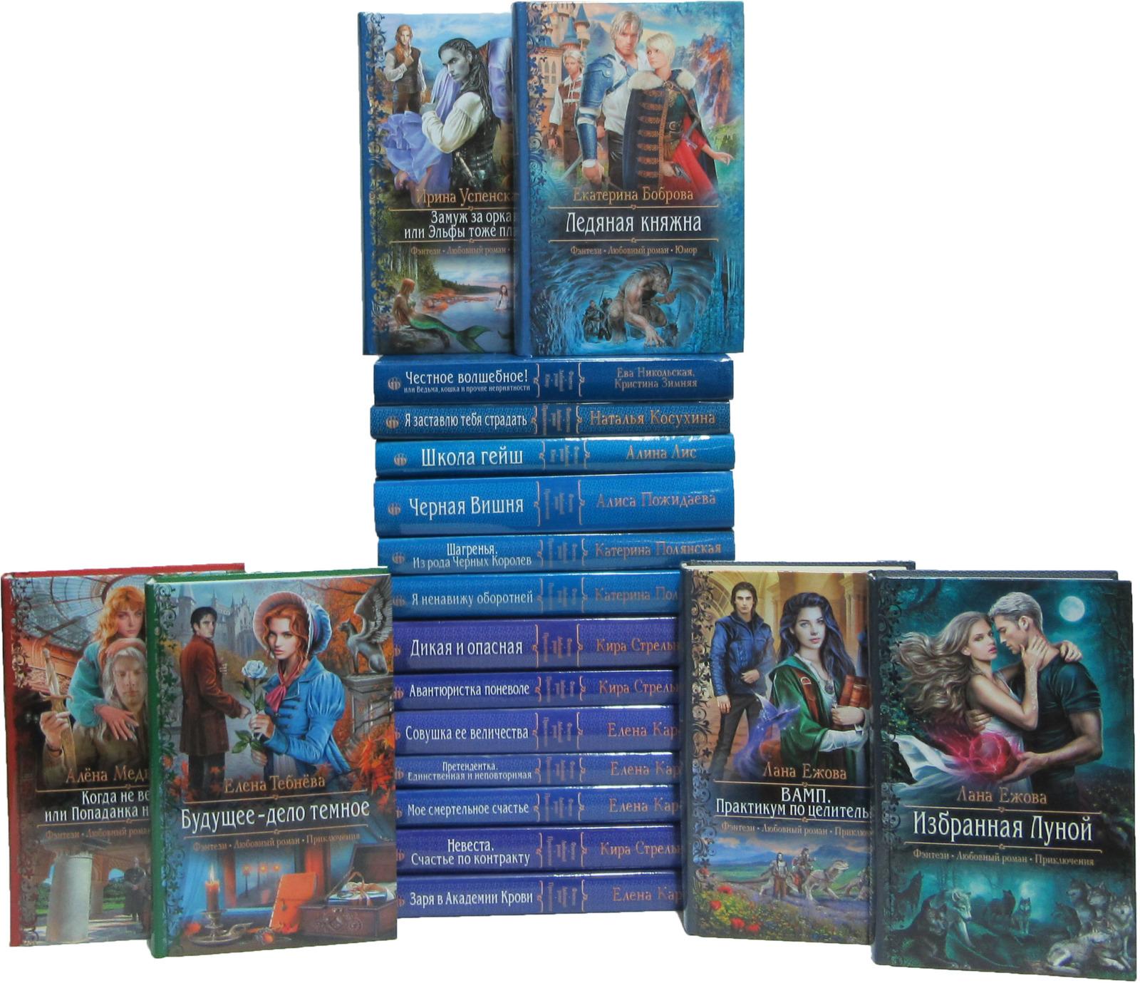Серия Романтическая фантастика (комплект из 19 книг) крамер м мое жестокое счастье или принцессы тоже плачут