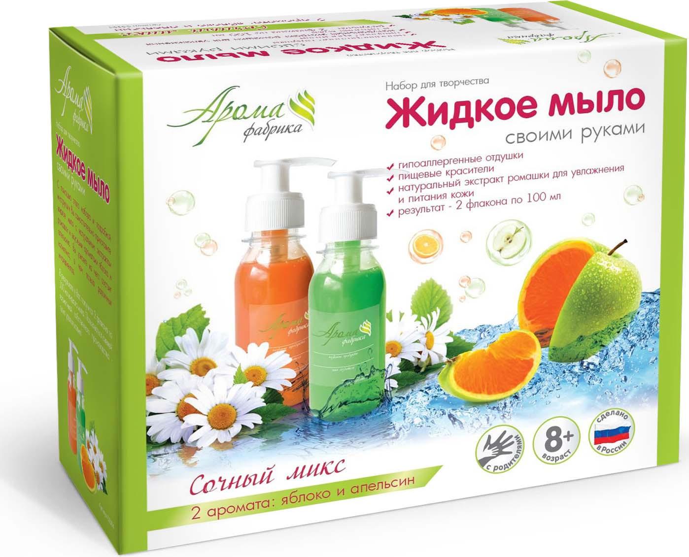 Набор для мыловарения Аромафабрика Сочный микс, С0304 инновации для детей набор мыльная мастерская тропический микс