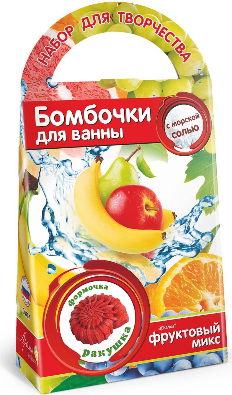 Набор для изготовления бомбочек для ванны Аромафабрика Ракушка с ароматом фруктов, С0707 набор бомбочек для ванны травяная