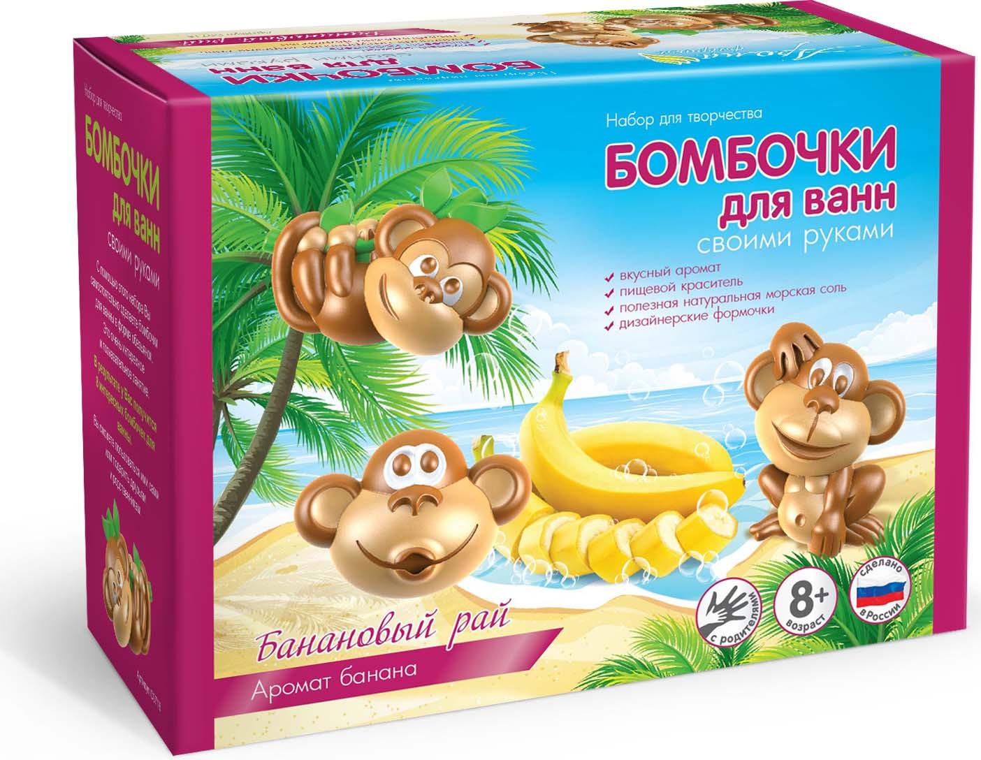 Набор для изготовления бомбочек для ванны Аромафабрика Банановый рай, С0716 набор бомбочек для ванны травяная