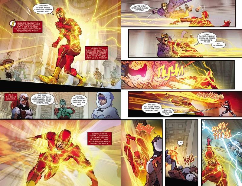 Вселенная DC. Rebirth. Флэш. Книга 3. Негодяи. Перезарядка Капитан Холод. Мастер Зеркал. Золотой...