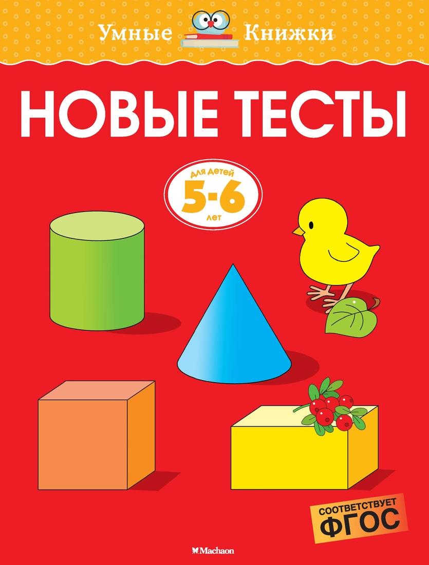 Земцова Ольга Новые тесты