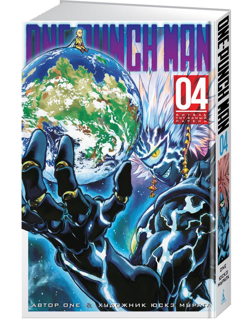 One-Punch Man. Книга 4 Пришельцы атаковали Землю! Герои...