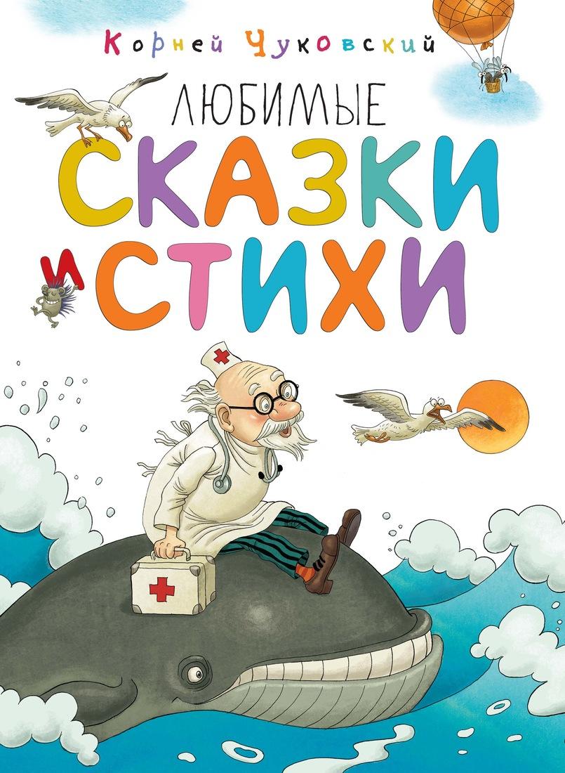 Чуковский Корней Любимые сказки и стихи