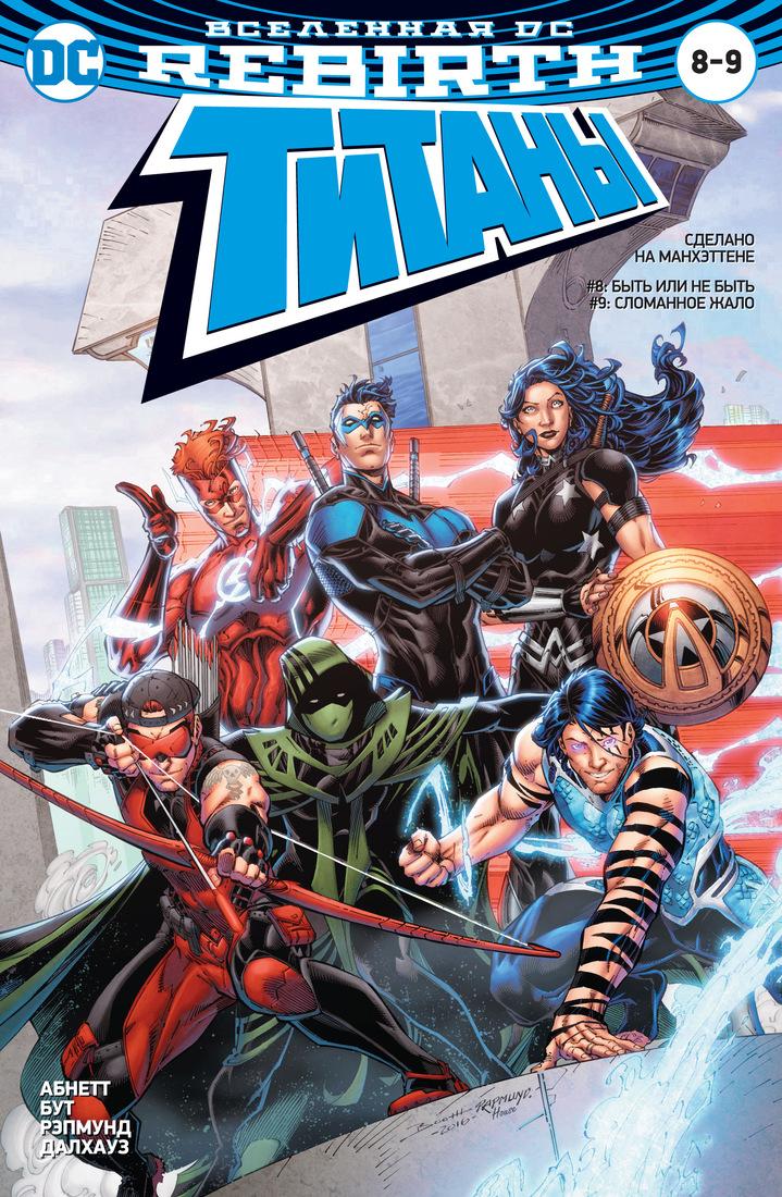 Д. Абнетт, С. Лобделл Вселенная DC. Rebirth. Титаны #8-9 / Красный Колпак и Изгои #4 кинг т орландо с вселенная dc rebirth бэтмен ночь людей монстров