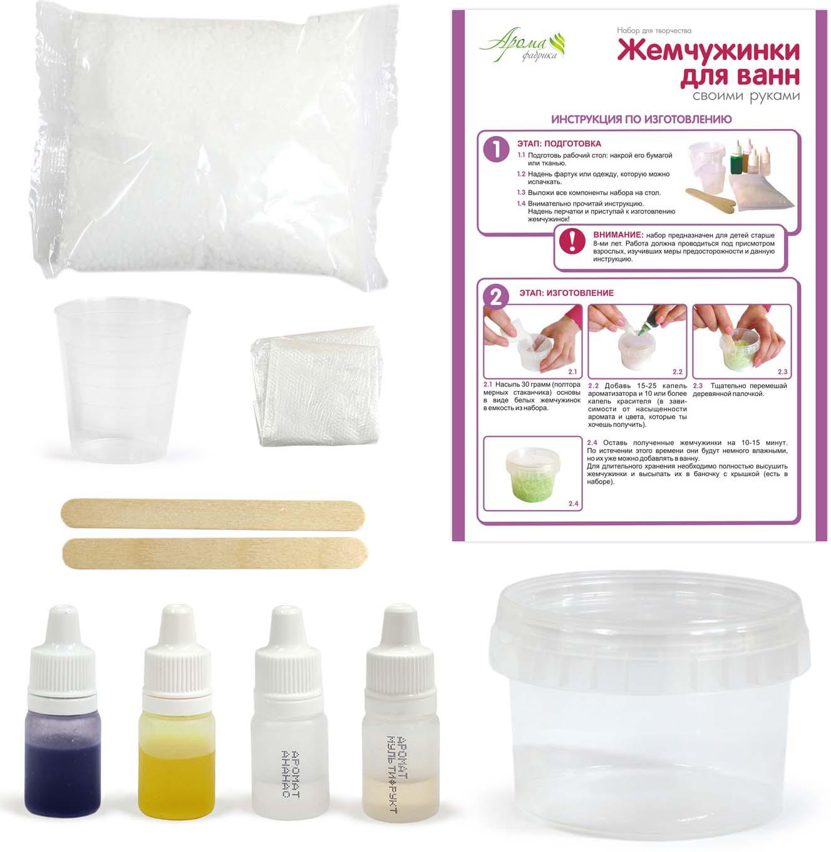 Набор для изготовления жемчужинок для ванны Аромафабрика