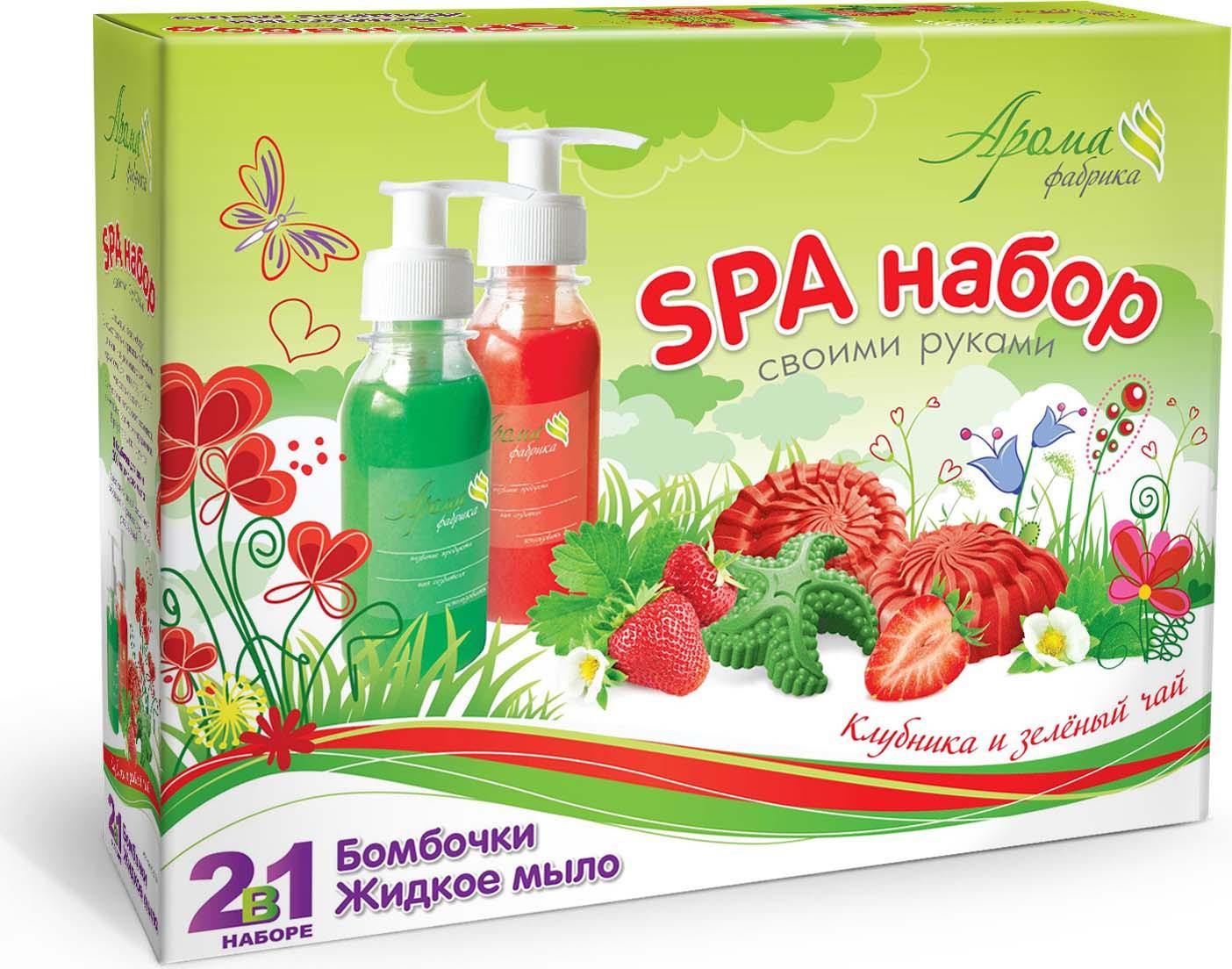 """Набор для изготовления бомбочек для ванны и жидкого мыла Аромафабрика """"Клубника и зеленый чай"""", С1023"""