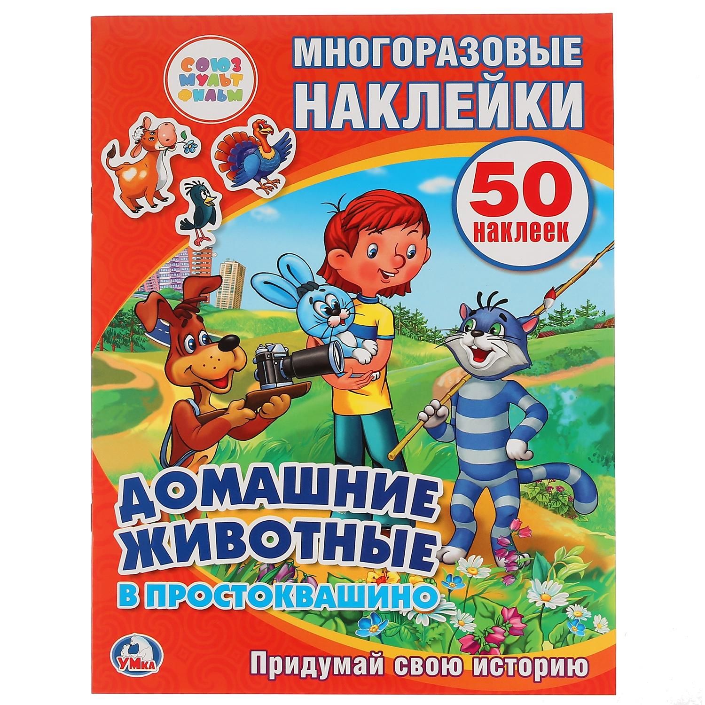 Домашние животные в Простоквашино (+ наклейки) умка активити 50 многоразовых наклеек сказки малышам