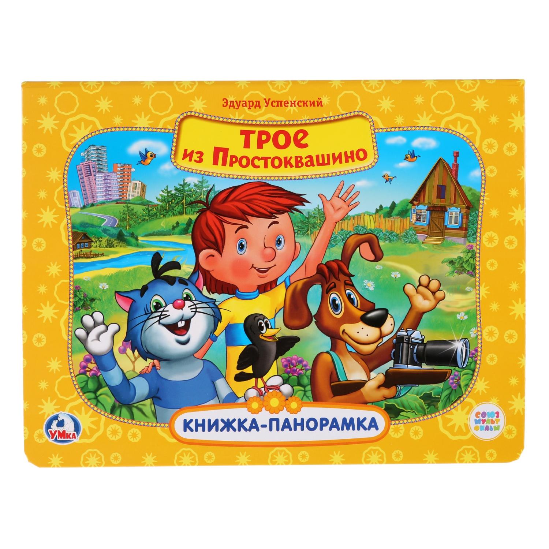 Фото - Книжка-панорамка. Трое из Простоквашино умка заюшкина избушка картонная книжка панорамка поп ап формат 250х190мм в кор 24шт