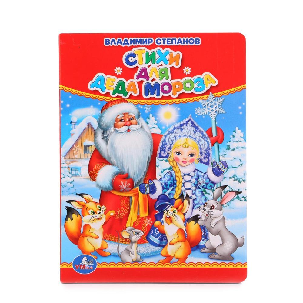 Стихи для Деда Мороз
