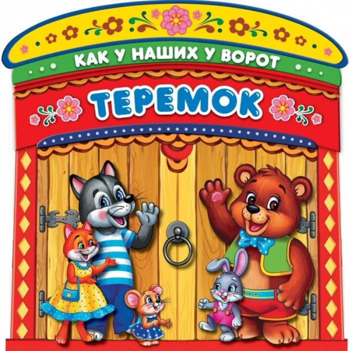 "Книга ТМ ""УМКА"". ТЕРЕМОК (БРОШЮРА С ВОРОТАМИ), 256772"