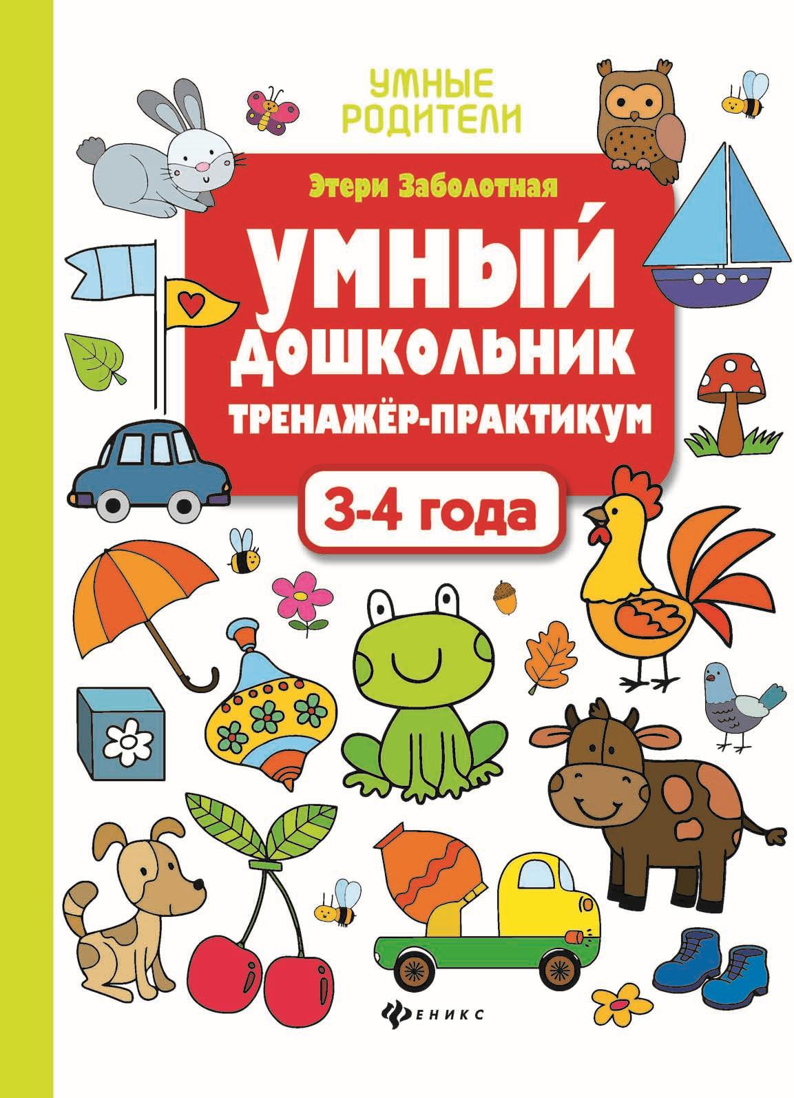 Э. Н. Заболотная Умный дошкольник. 3-4 года. Тренажер-практикум