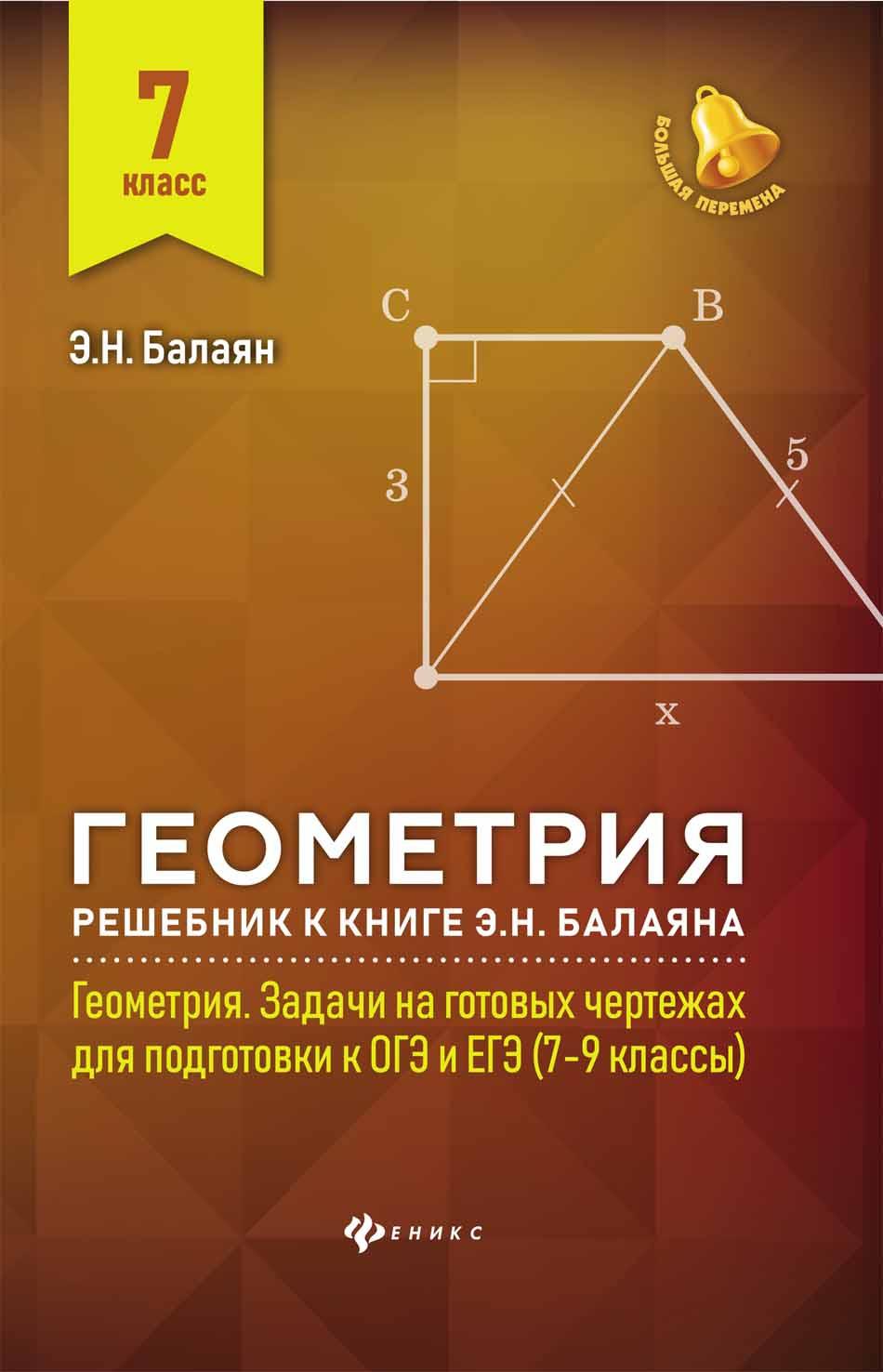 Э. Н. Балаян Геометрия. 7 класс. Решебник к книге Э.Н. Балаяна Геометрия. Задачи на готовых чертежах для подготовки к ОГЭ и ЕГЭ 7-9 классы балаян э геометрия 9 класс решебник к книге э н балаяна геометрия задачи на готовых чертежах для подготовки к огэ и егэ 7 9 классы