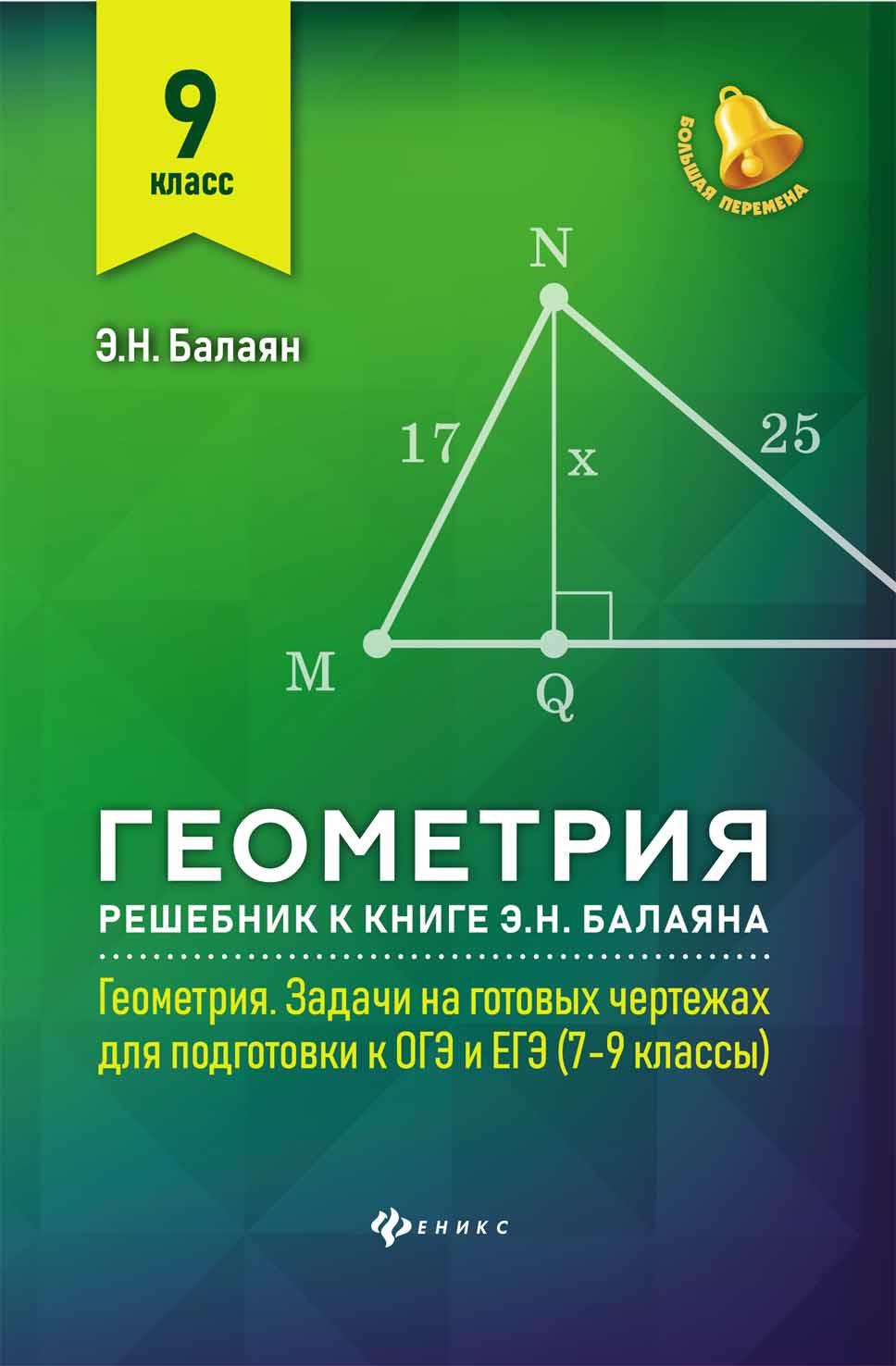 Э. Н. Балаян Геометрия. 9 класс. Решебник к книге Э.Н. Балаяна Геометрия. Задачи на готовых чертежах для подготовки к ОГЭ и ЕГЭ. 7-9 классы балаян э геометрия задачи на готовых чертежах для подготовки к огэ и егэ 7 9 классы