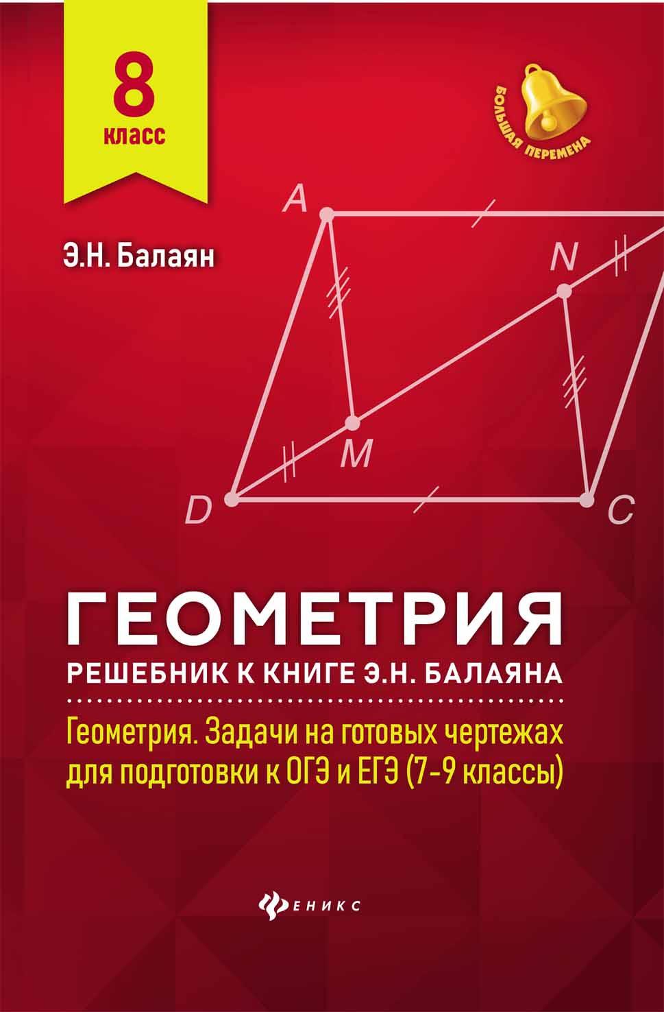 Э. Н. Балаян Геометрия. 8 класс. Решебник к книге Э.Н. Балаяна Геометрия. Задачи на готовых чертежах для подготовки к ОГЭ и ЕГЭ. 7-9 классы балаян э геометрия 9 класс решебник к книге э н балаяна геометрия задачи на готовых чертежах для подготовки к огэ и егэ 7 9 классы