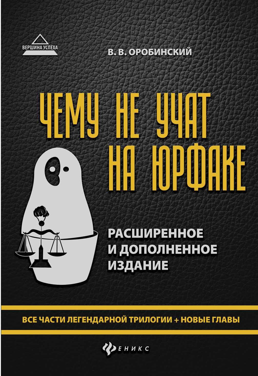 В. В. Оробинский Чему не учат на юрфаке. Все части легендарной трилогии + новые главы
