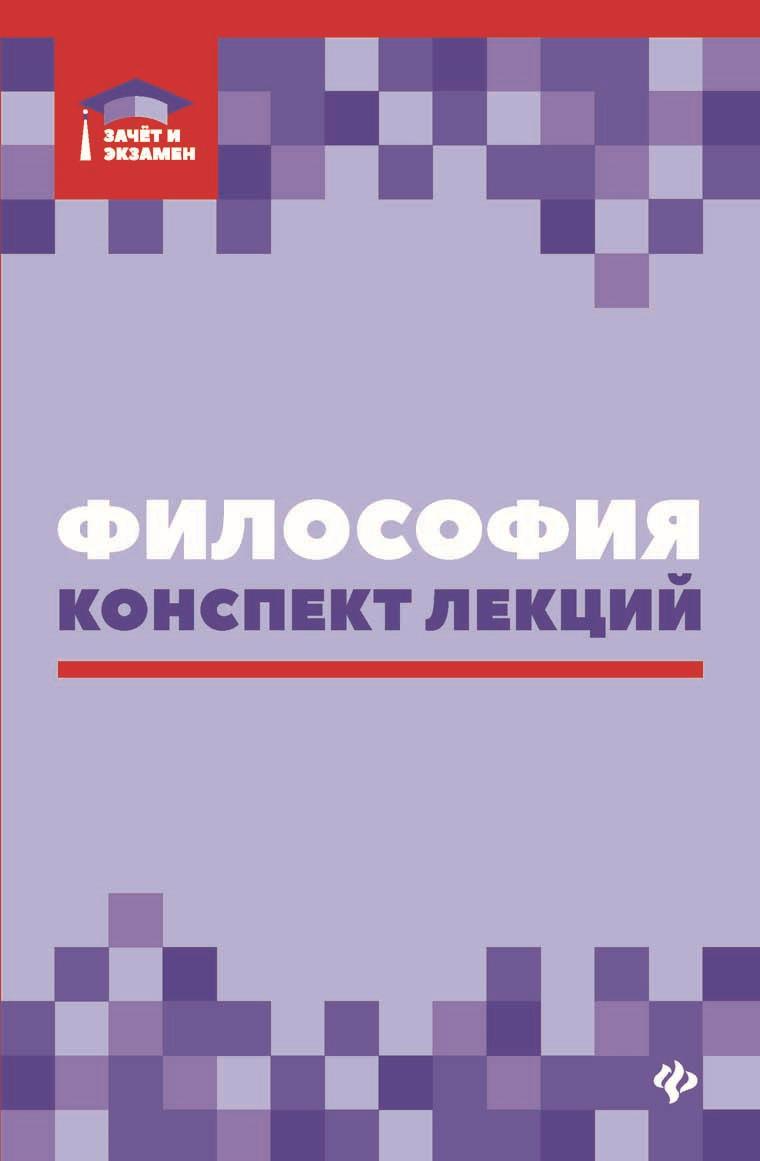 Философия. Конспект лекций | Руденко Андрей Михайлович, Минасян Лариса Артаваздовна