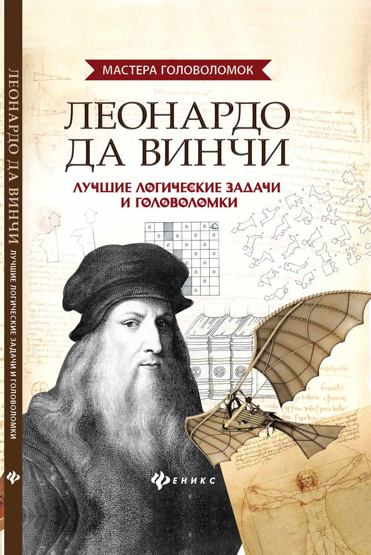 Леонардо да Винчи. Лучшие логические задачи и головоломки | Малютин Антон