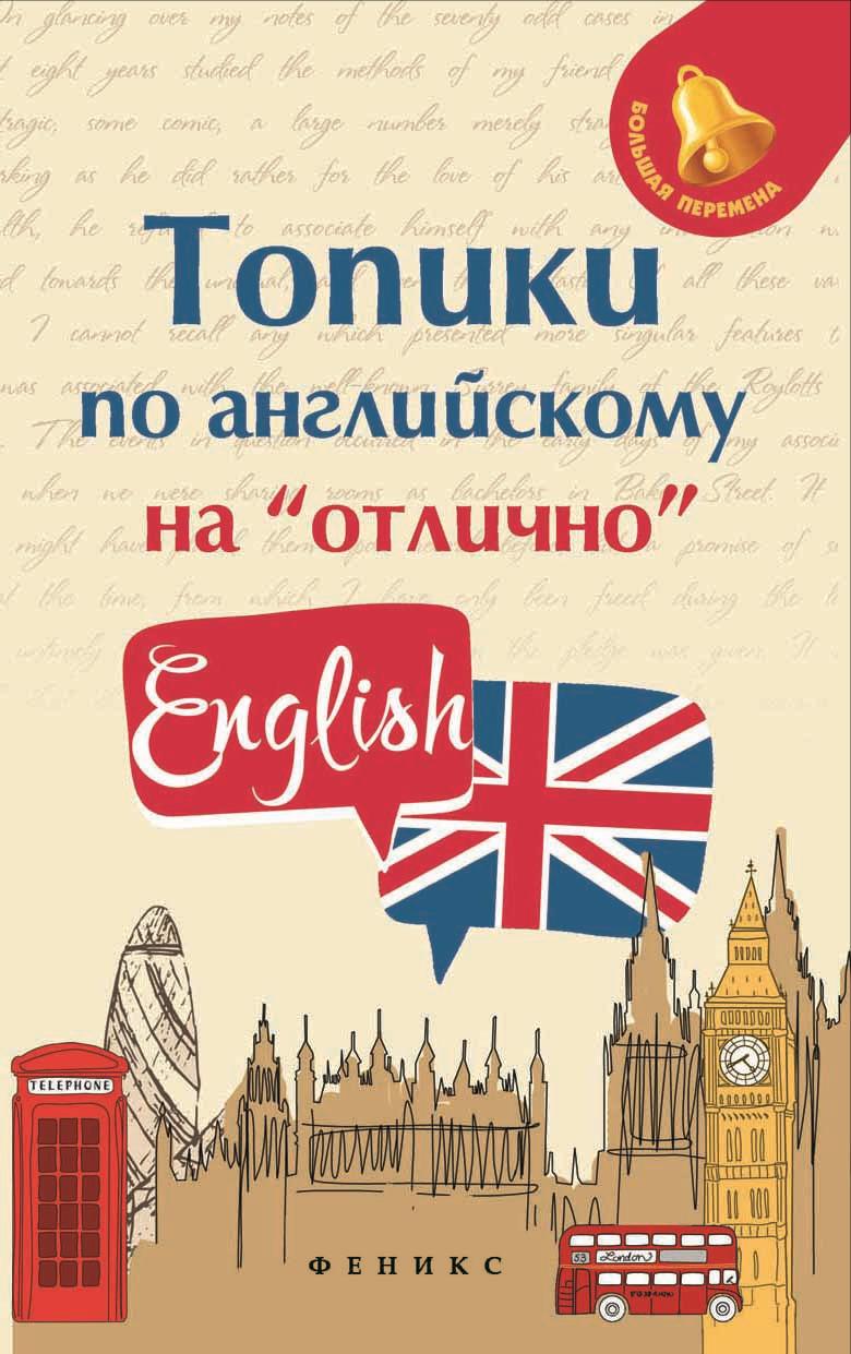 Топики по английскому на отлично
