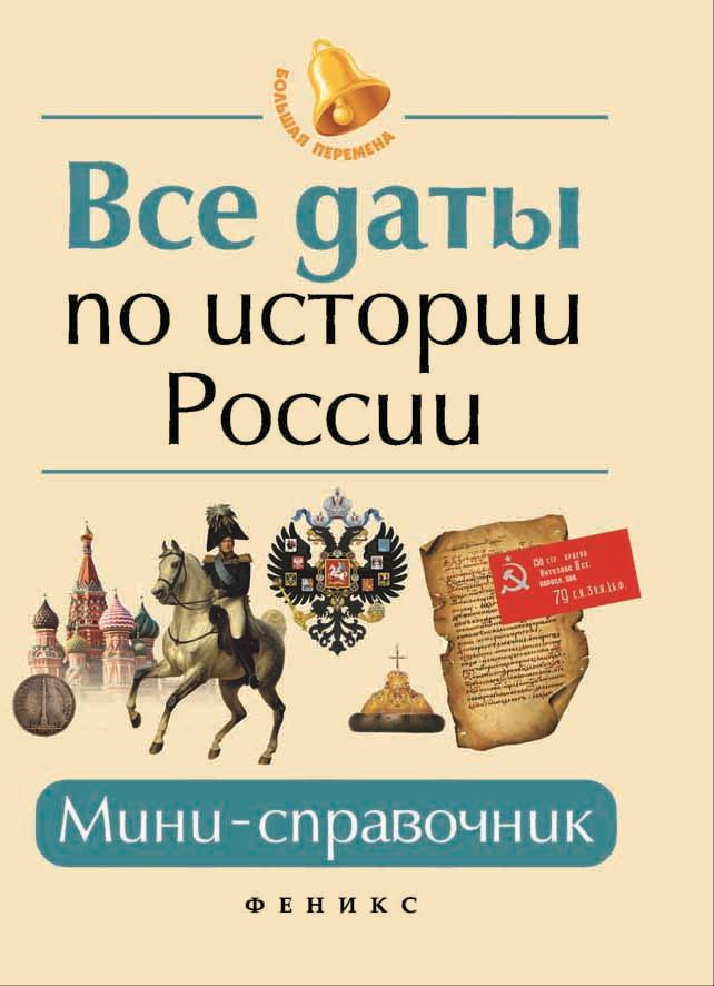 Все даты по истории России. Мини-справочник