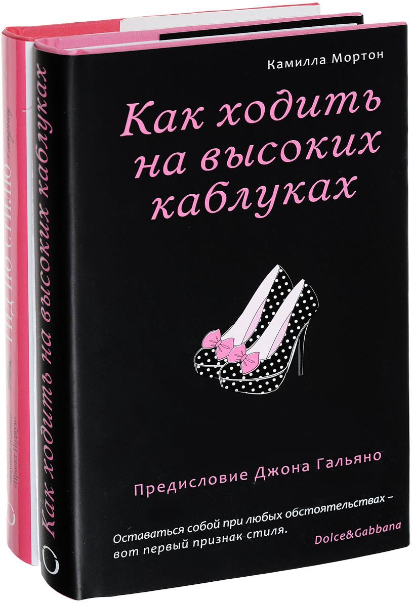 Тейлор Чанг-Бабаян,Донна Гир,Джинни Гир Подарок любимой подруге (комплект из 2 книг)